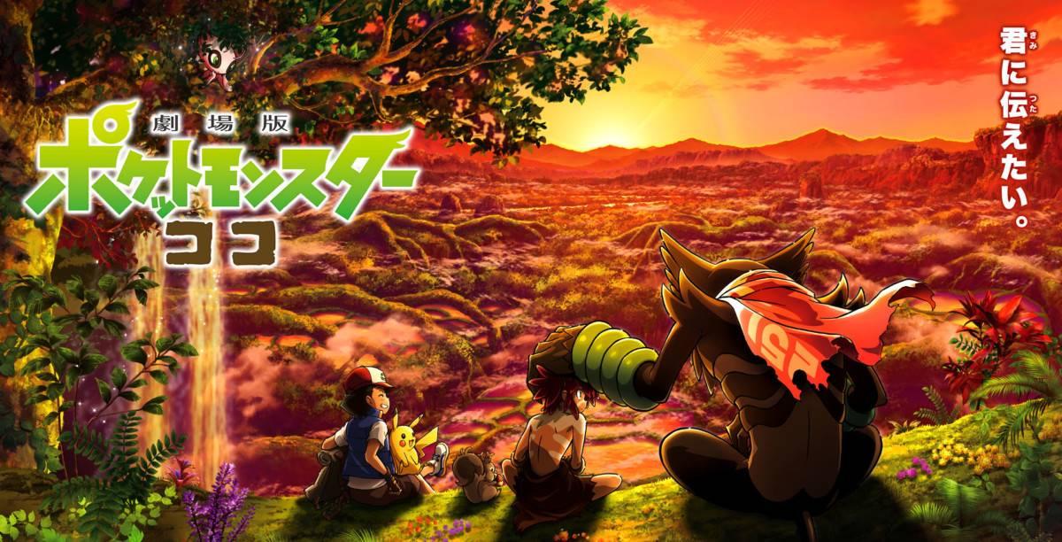 Thinpo - 'Pokémon the Movie: Secrets of the Jungle